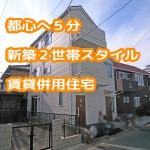 都心へ5分!明大前2世帯住宅スタイルの賃貸併用。