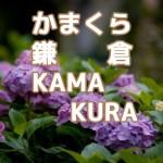 鎌倉のウッドデッキ付き賃貸併用住宅