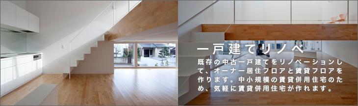 一戸建てを賃貸併用住宅にリノベーション。現在販売中の物件はこちら。