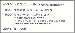 スクリーンショット 2014-11-23 17.29.09