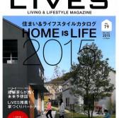 LiVES vol.79に 自宅で家賃収入を得る!賃貸併用住宅セミナー『再生、素敵、併用。』掲載頂きました。