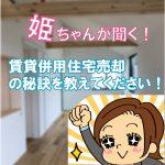第4回姫ちゃんが聞く!賃貸併用住宅売却の秘訣を教えてください!