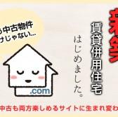 「新築」の賃貸併用住宅 情報掲載開始のごあいさつ