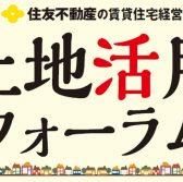 ●セミナー告知 土地活用フォーラム 06/09(土)