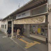 人気沿線京王線「柴崎」駅徒歩4分賃貸併用住宅のご提案