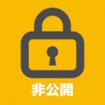 保護中: 【非公開物件】東横線妙蓮寺駅徒歩圏内