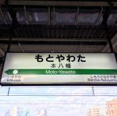 デメリットは解消された!本八幡駅周辺の本当のところ
