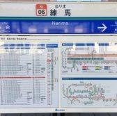 アクセス便利な練馬駅の駅周辺に住もう!